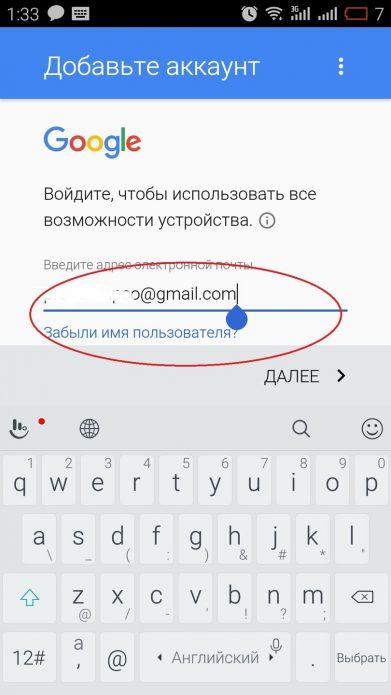 Добавление второго аккаунта «Гугл»