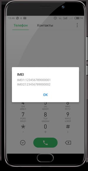 Сообщение с IMEI