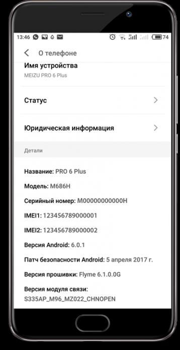 Раздел «О телефоне»