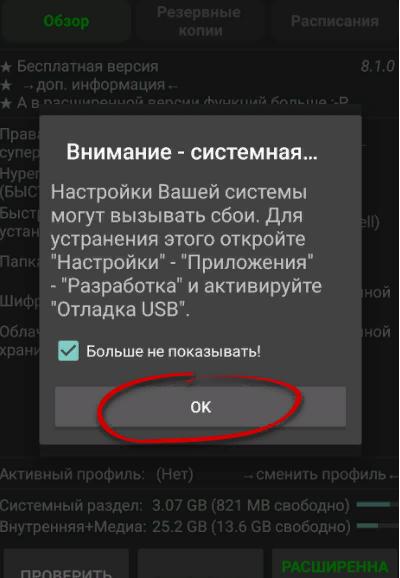 Кнопка ОК
