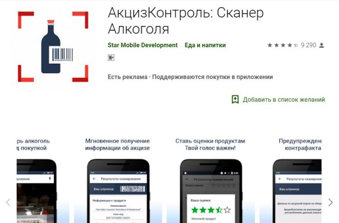 Страница приложения «АкцизКонтроль» в Google Play