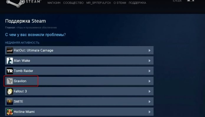 Как выбрать игру для возврата в Steam