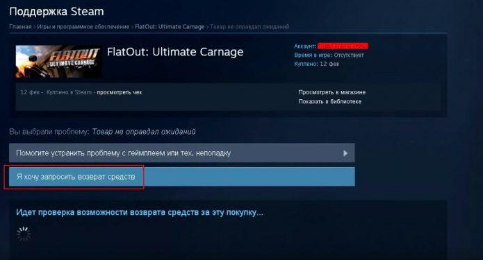 Как вернуть игру в Steam