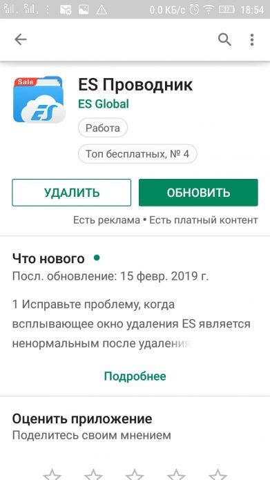 «ES Проводник»