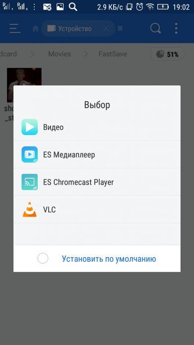 Выбор программы