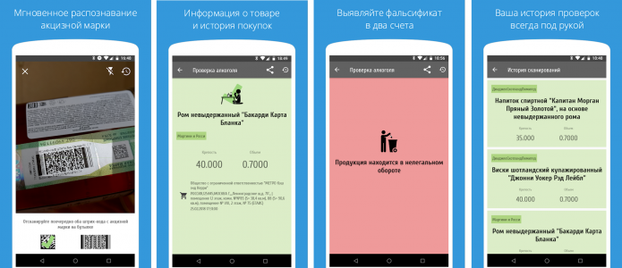Порядок сканирования акцизной марки приложением «АлкоСканер»