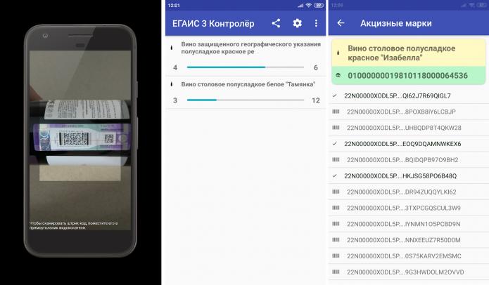 Сканирование чека с QR-кодом в приложении «ЕГАИС 3 контролёр»