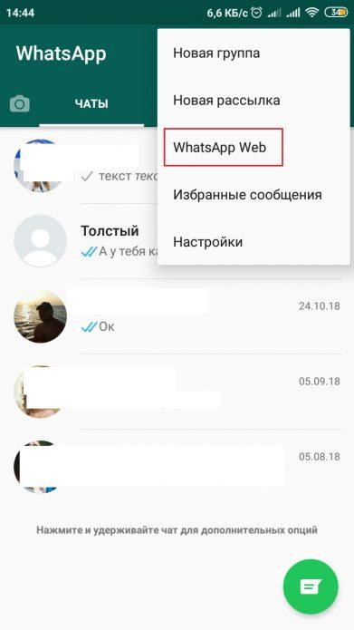 Как вызвать WhatsApp Web