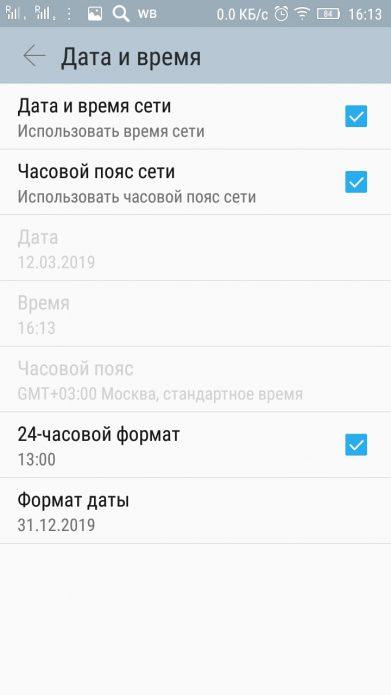 Время и дата сети