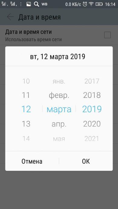 Установка дата