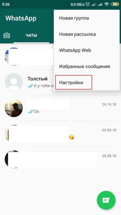 Как открыть настройки программы WhatsApp