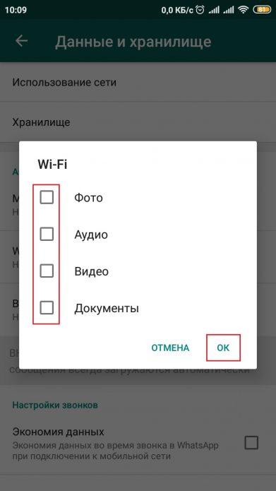 Как отменить загрузку медийных файлов в телефон