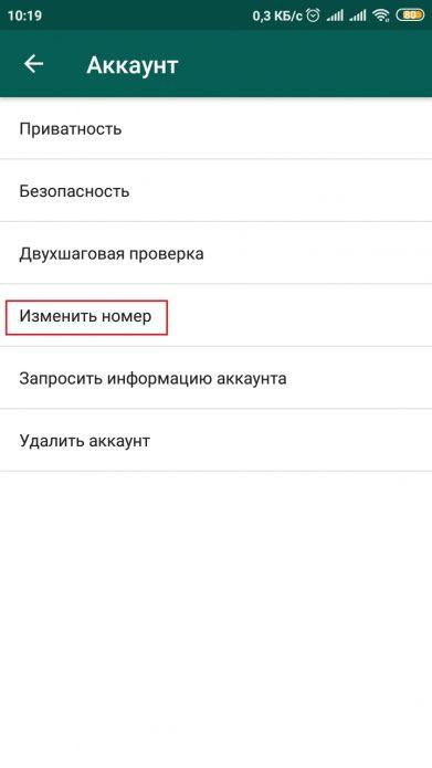 Как изменить номер в WhatsApp