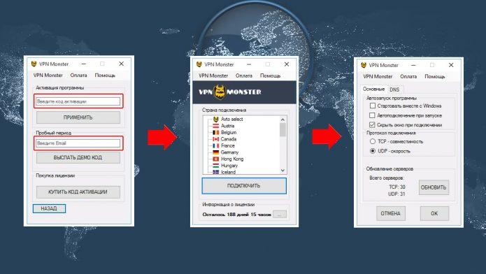 Создание подключения к Double VPN на примере сервиса VPN Monster