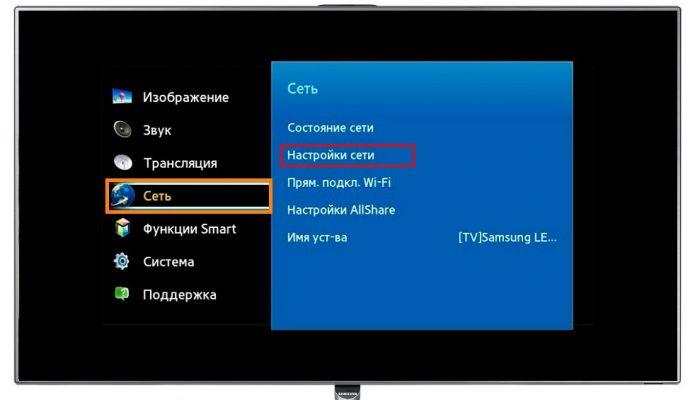 Выбор пункта меню «Сеть» и подпункта «Настройки сети»
