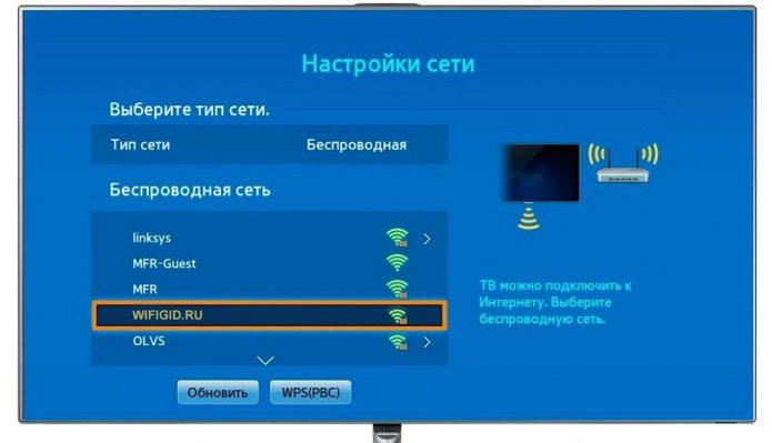 Указание названия домашней сети