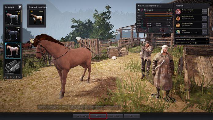 Как сделать обмен лошадей в Black Desert