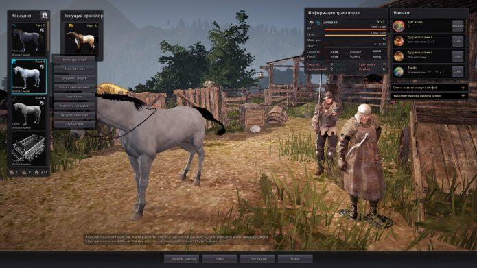 Результат обмена лошадей
