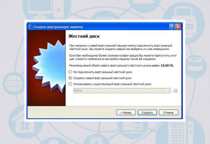 Создание виртуального жёсткого диска в программе VirtualBox