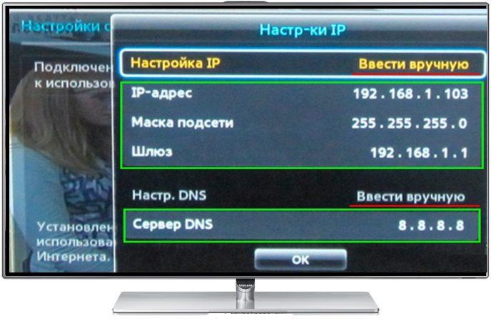 Настройки IP на телевизоре
