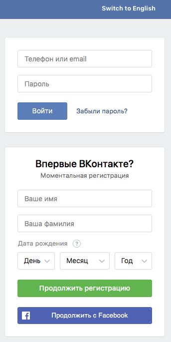 Вход во Вконтакте