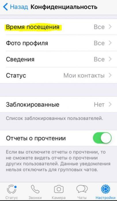 Время посещения в iOS