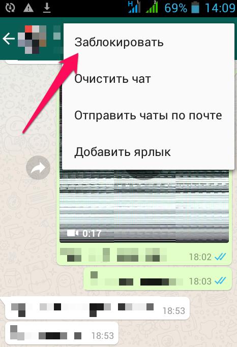 Пункт «Заблокировать»