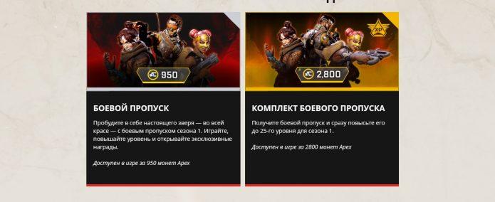 Стоимость «Боевого пропуска» в Apex Legends