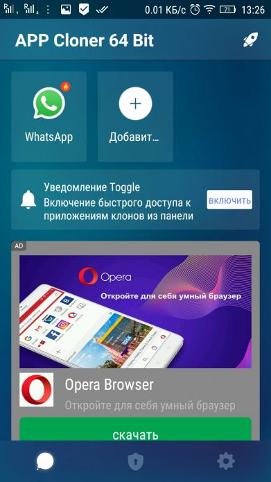 Интерфейс App Cloner