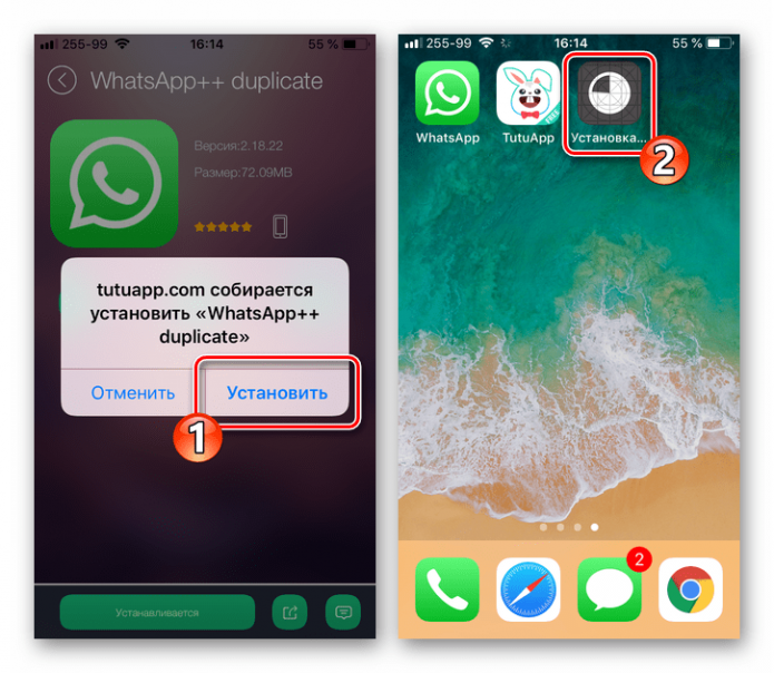 Инсталляция WhatsApp duplicate