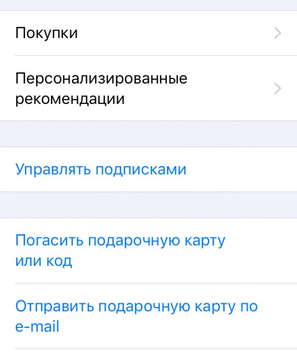 Меню в App Store