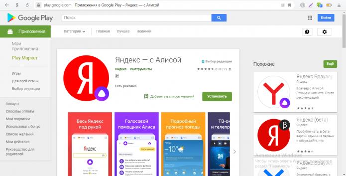Приложение «Яндекс»