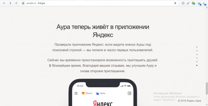 Сайт «Яндекс.Ауры»