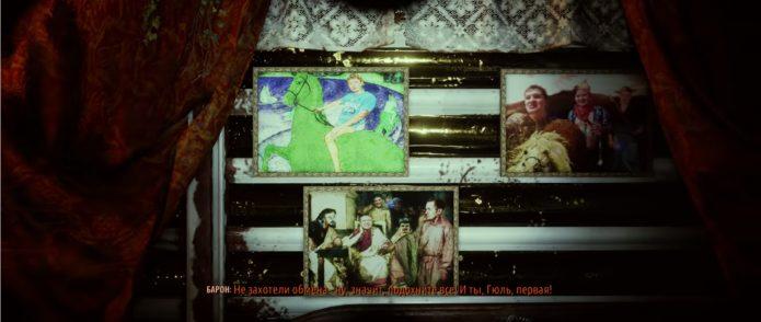 Картины в логове Барона