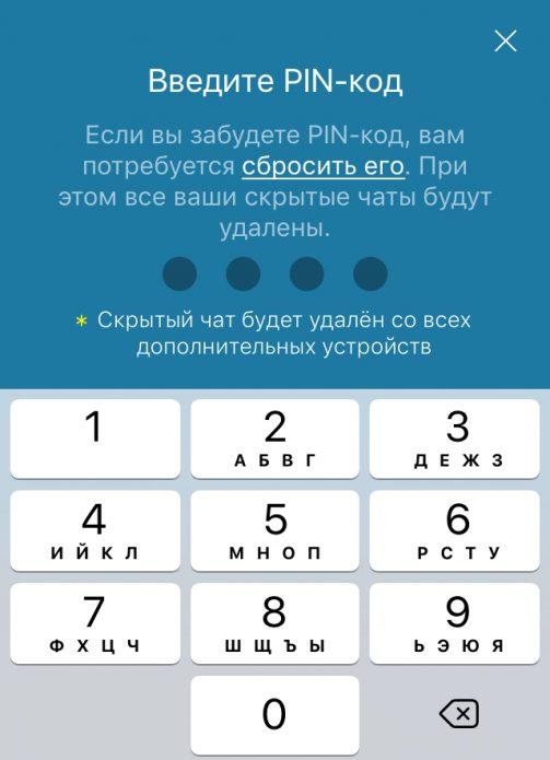 Выбор PIN-кода
