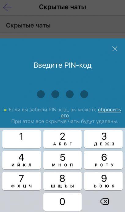 Обновление PIN-кода