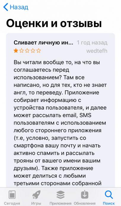 Отзывы о GetContact