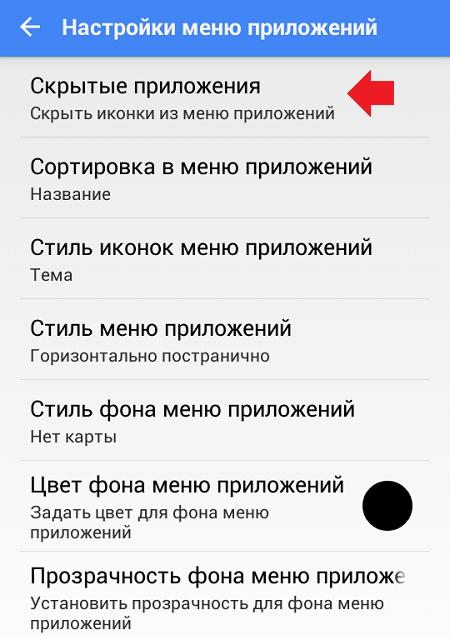 Скрытые приложения