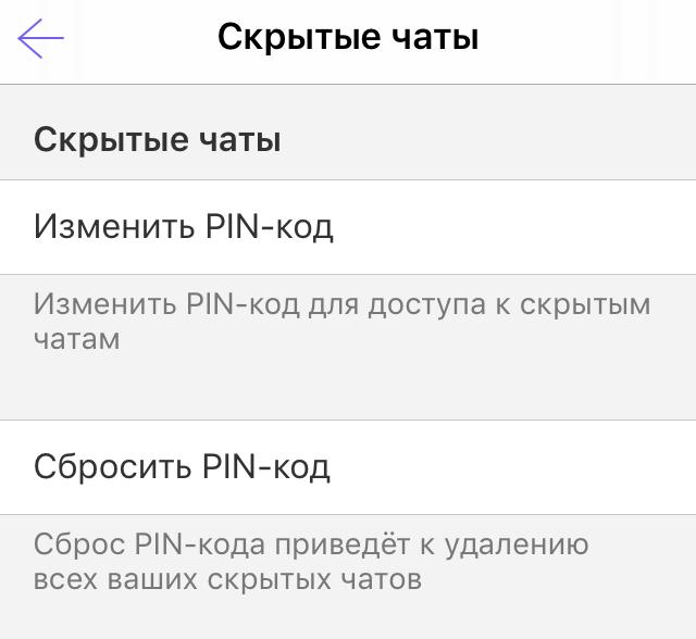 Сбросить PIN-код