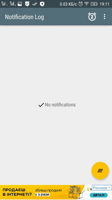 Интерфейс приложения Notification Log