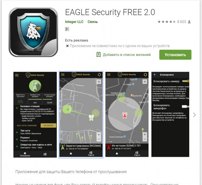 Eagle Security Free 2.0