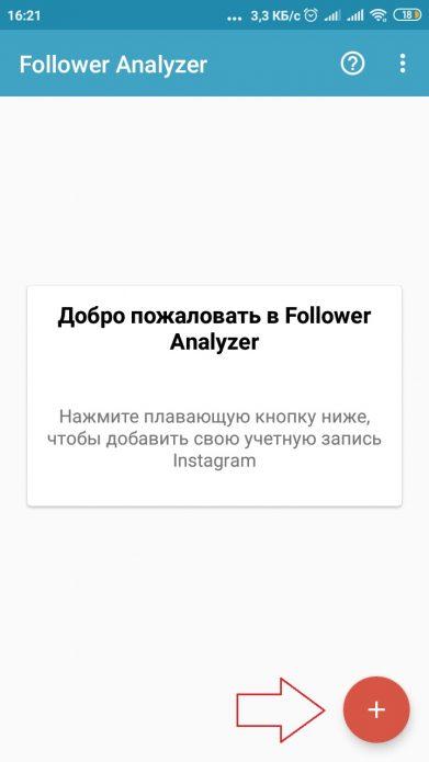 Как добавить аккаунт в Follower Analyzer
