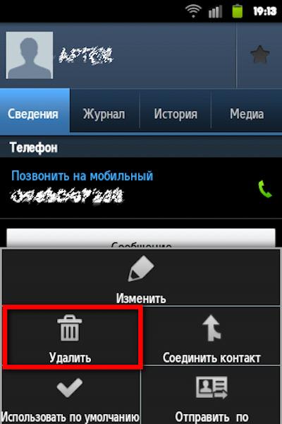Удалить на Android