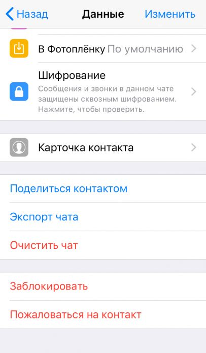 Страница контакта в WhatsApp