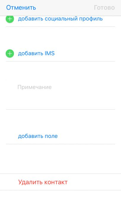Удалить контакт iOS