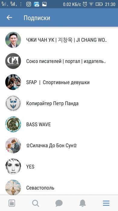 Подписки в приложении