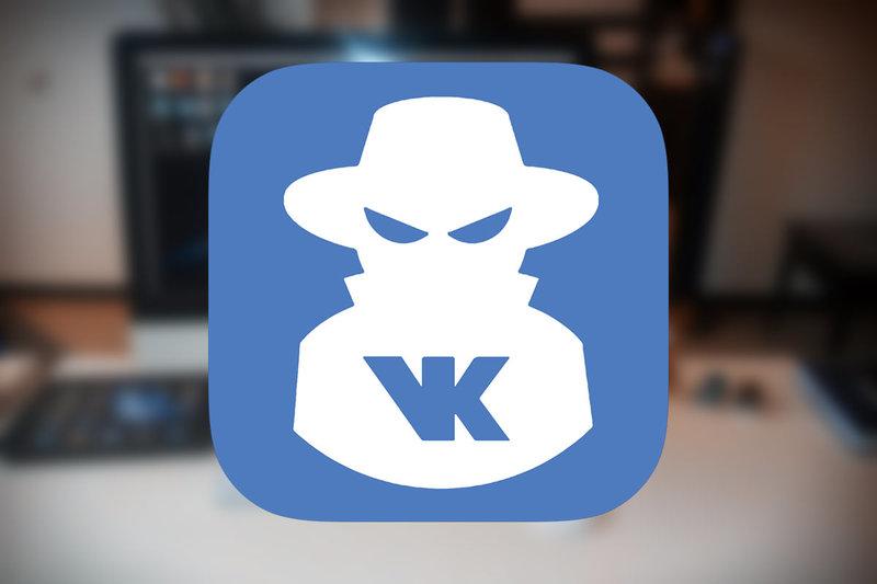 Как обойти настройки приватности «Вконтакте»: даём однозначный ответ