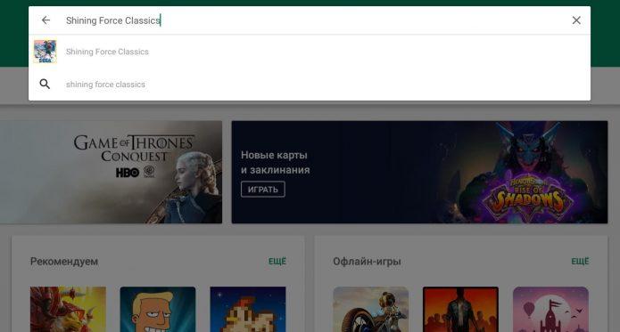 Поисковая строка в Google Play Market
