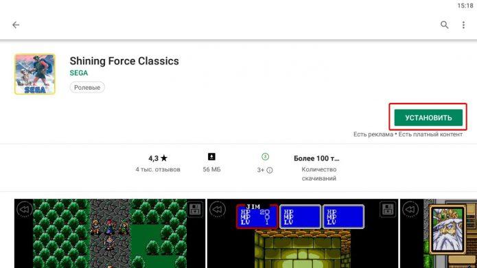 Страница игры Shining Force Classics в Google Play Market