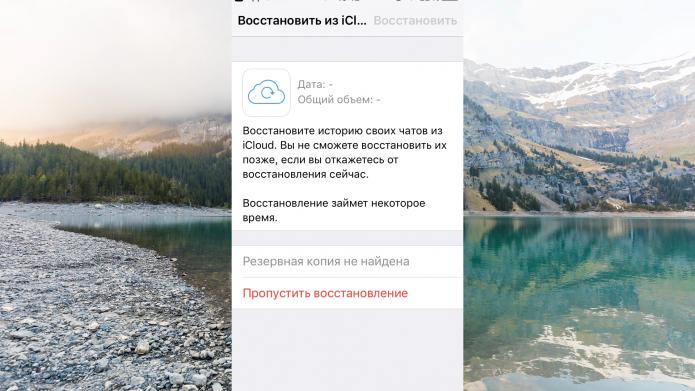Уведомление в WhatsApp на iOS, предлагающее восстановить переписки из резервной копии, сохранённой в iCloud